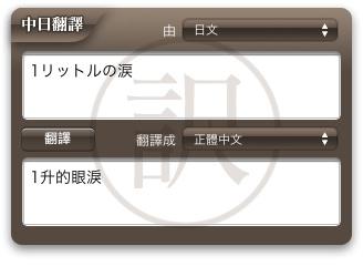 [Dashboard Widget] NK Wakemaru 1.0b3 - Front