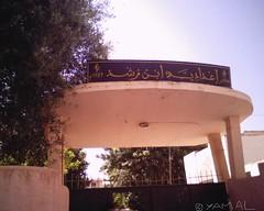 Ibn rochd Berkane