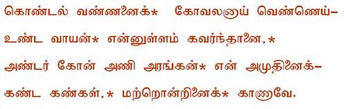 amalanathipiran10