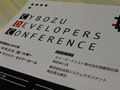 Cybozu Developers Conference 2010