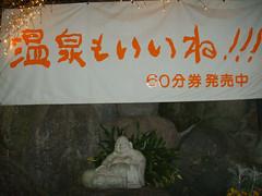 Onsen (Yukkuriko) Tags: japan  fujisan  mtfuji fujiyama kantou