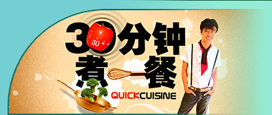 quickcuisine banner