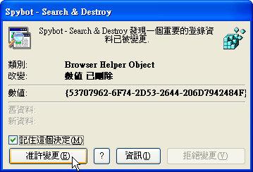 spybot17.png