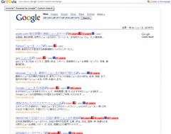 Groovleの日本語検索結果