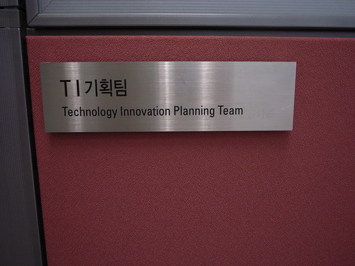 Technology Innovation Planning Team