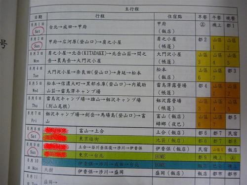 P1100144 (大型).JPG