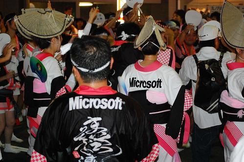 awaodori microsoft 2007