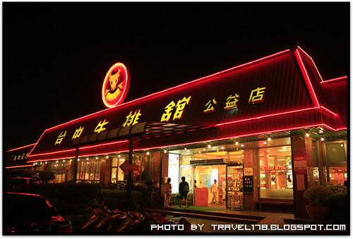 台中牛排館(公益店)_2331
