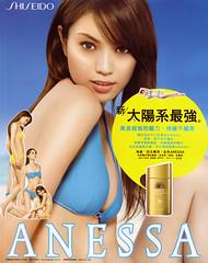 ANESSA - 2007.03 (蛯原友里)