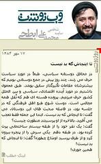 hw is just a mullah as same as others (high_court) Tags: sex democracy iran islam  democrat   zan irani seks   emam rahbar     azad khamenei    khomeini zendan sepah    eadam  entezami dokhtar      eslami ezdevaj mollah eslam   akhond  pasdar      sigheh   jslami     mullahh