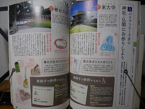 書評『ふたりでいく奈良』-09