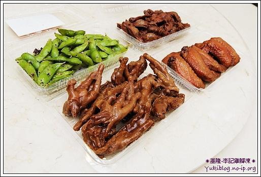 [團購美食]*基隆 李記雞腳凍滷味   Yukis Life by yukiblog.tw