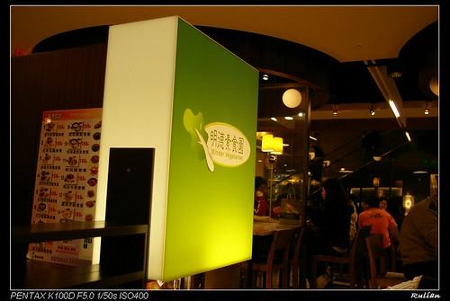 IMGP6397_為於誠品樓下的明德素食園