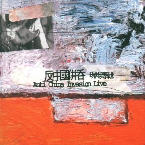 合輯-反中國併吞 現場專輯