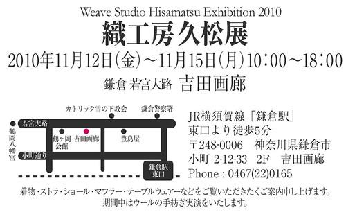 weave hisamatsu exhibition