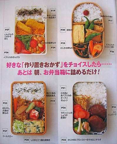 Make-ahead lunch tips from Japanese magazine