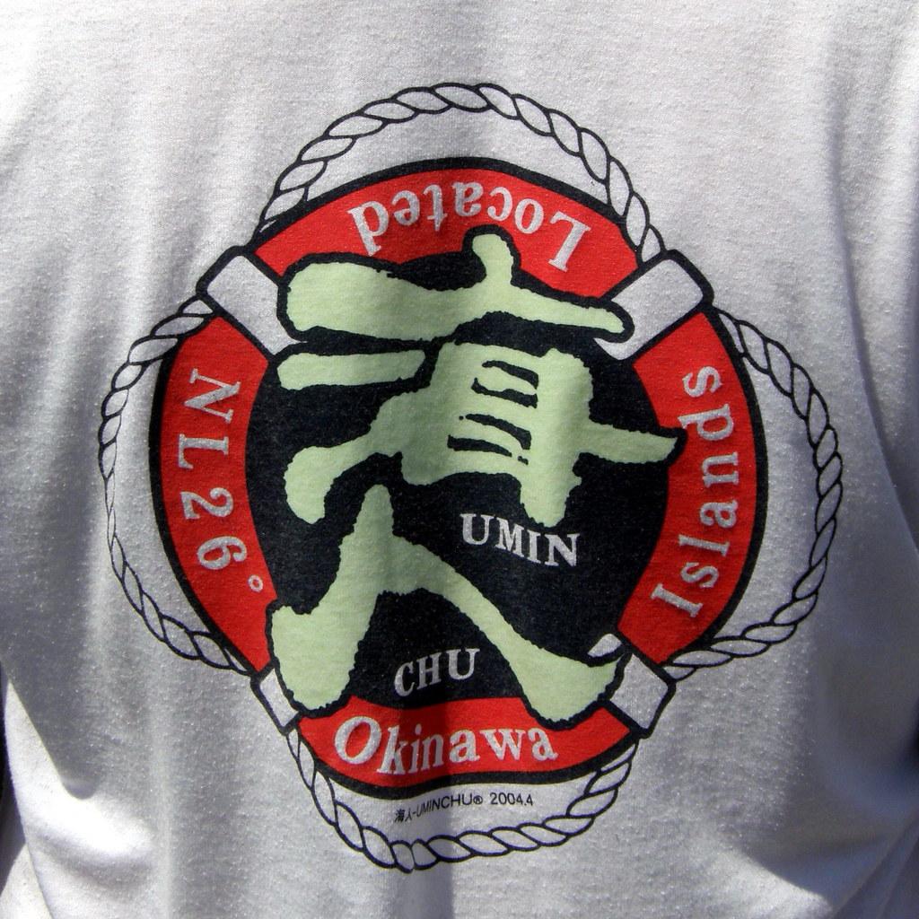 one of my Uminchu T-shirts #7601