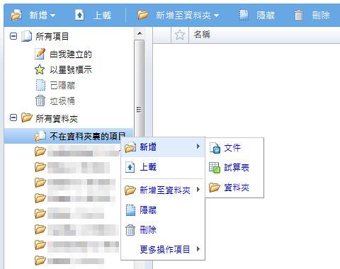 Google Docs2 - context menus