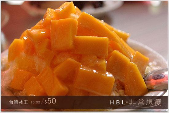 芒果牛奶冰$50_0671