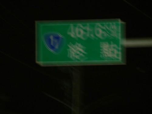 20070730--玠瑛的環島之旅576