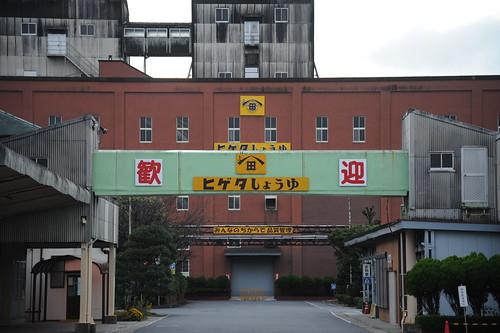 ヒゲタしょうゆの工場