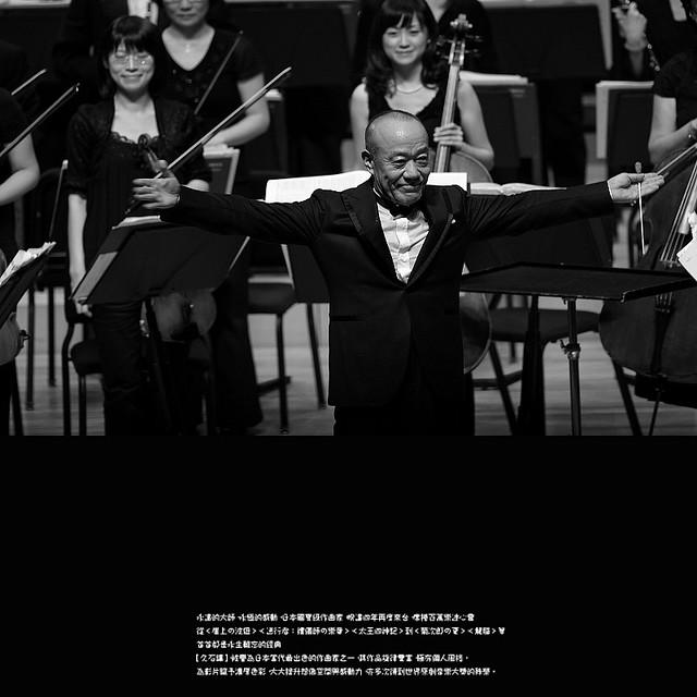 久石讓音樂會(黑白)