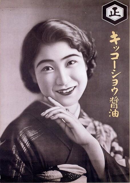 Japanese Cosmetics ad, 1940s