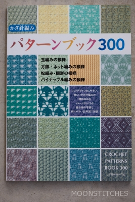 Crochet Patterns Book 300
