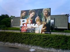 国立西洋美術館 パルマ展1