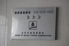 Beijing (AB Travel) Tags: china travel wereldreis travelaroundtheworld