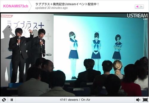 ラブプラス+発売記念Ustreamイベント