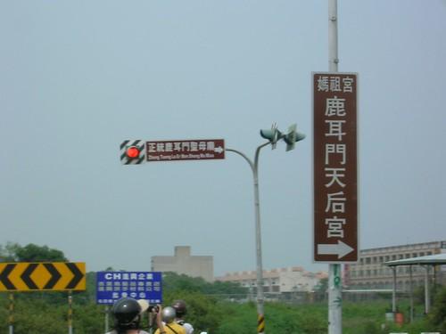 台南遊-天后宮指標