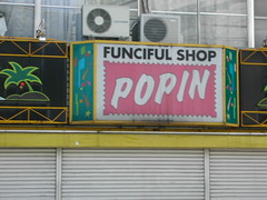 This Funciful shop is Popin!!!! (CharleyMarley) Tags: sign japan wow insane lol noway engrish storefront nippon unreal wtf omg japon misspelled outrageous nihon bullshit izu unbelievable whatthefuck japan2004 areyouserious notenglish youcantbeserious wowzas nofuckinway