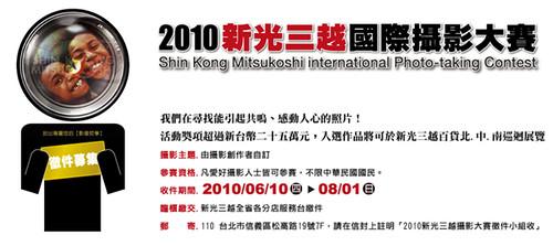 2010年 新光三越  國際攝影大賽  徵件募集