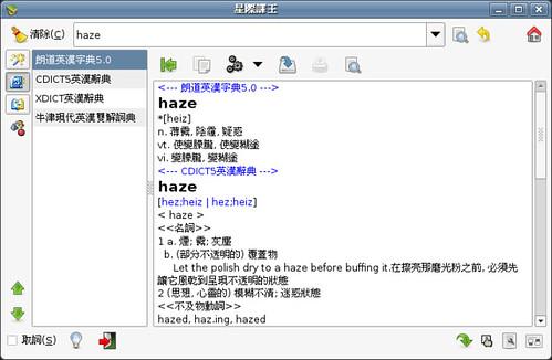 Screenshot-星際譯王