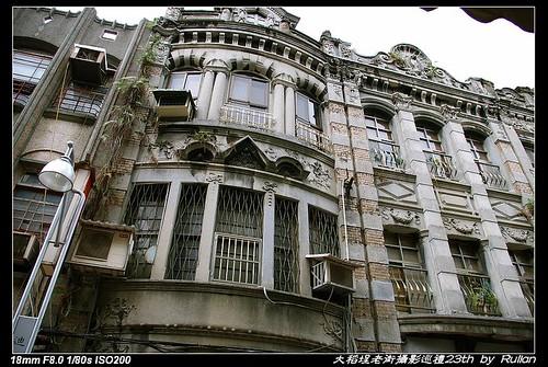 IMGP1465_昔日大稻埕最有錢的人住在這