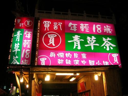 台南遊-有趣招牌