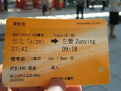 臺灣高鐵 車票