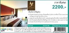 โรงแรม เดอ ลานนา เชียงใหม่ De Lanna Hotel, Chiang Mai ถนนอินทวโรรส จังหวัดเชียงใหม่ มอบส่วนลดพิเศษ