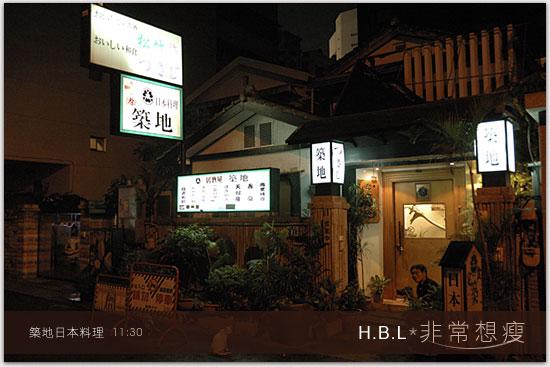 築地日本料理_0118
