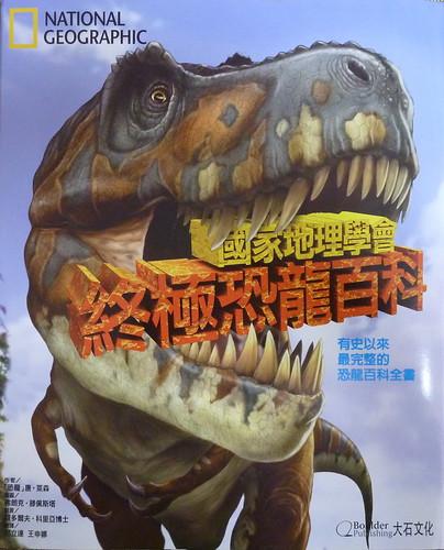 國家地理學會:終極恐龍百科