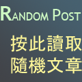 Random Post/ 按此讀取隨機文章