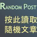 Random Post/ 按此讀取隨機文章
