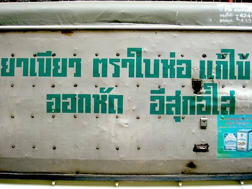 Thai Block Type