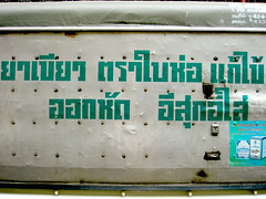 Thai Block Type