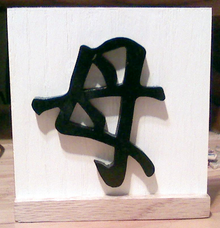 japanese symbol for mother home decor sign
