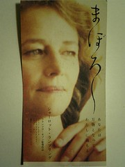 Sous le sable (under the sand) (latekommer) Tags: cameraphone cinema france film movie tickets ticketstubs lost tokyo missing solitude suicide husband wife movietickets motionpicture  franoisozon frenchfilm charlotterampling  souslesable brunocremer jacquesnolot