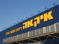 Kosher Ikea Israel