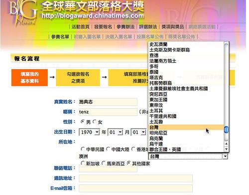其他國家:台灣  XD