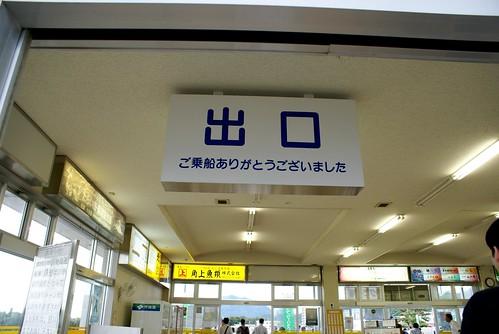 佐渡あいびす日帰りパック2010